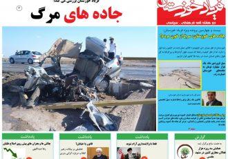 فایل pdf شماره ۲۴ فریاد خوزستان – جاده های مرگ