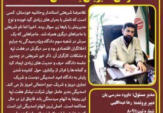 مقصد بعدی استاندار خوزستان؛ کرسی مدیریتی یا صندلی دادگاه؟!
