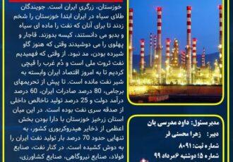 خوزستان و سهم ۳ درصدی از نفت