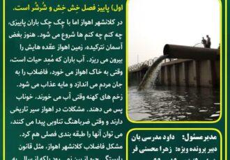 اهواز، شهر فاضلاب های روزمینی
