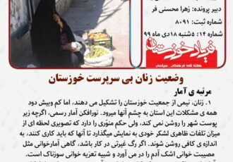 یک سرپرست، بهتر از هزار متولی/خوزستان رتبه اول زنان بی سرپرست در کشور
