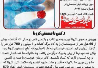 خوزستان در سالی که گذشت/ ۱۰ اتفاق مهم خوزستان در سال ۱۳۹۹