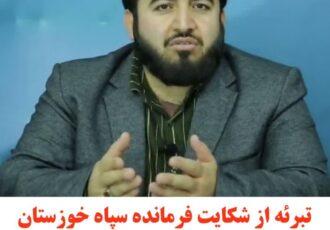 تبرئه از شکایت فرمانده سپاه خوزستان!
